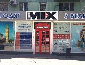 Магазин секонд-хенд Одесса